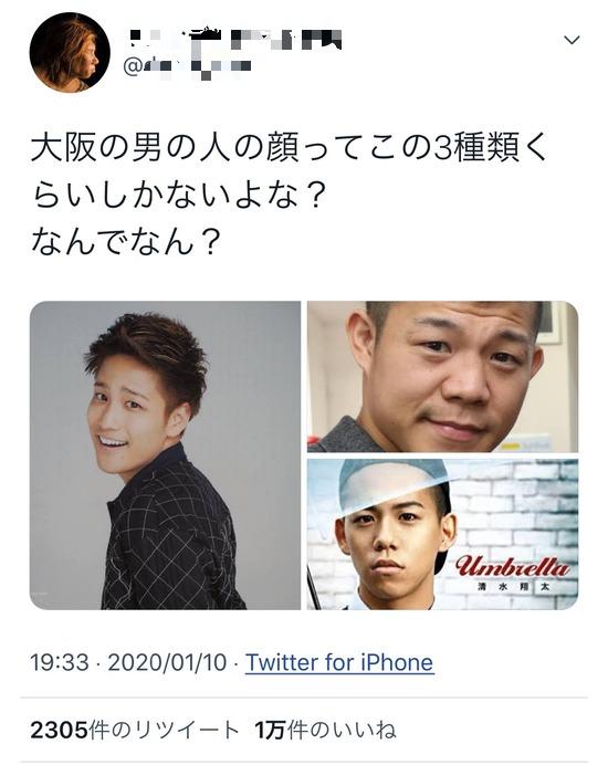【画像】女さん「大阪の男の顔はこの4種類しかなくてワロタwwwwwww」