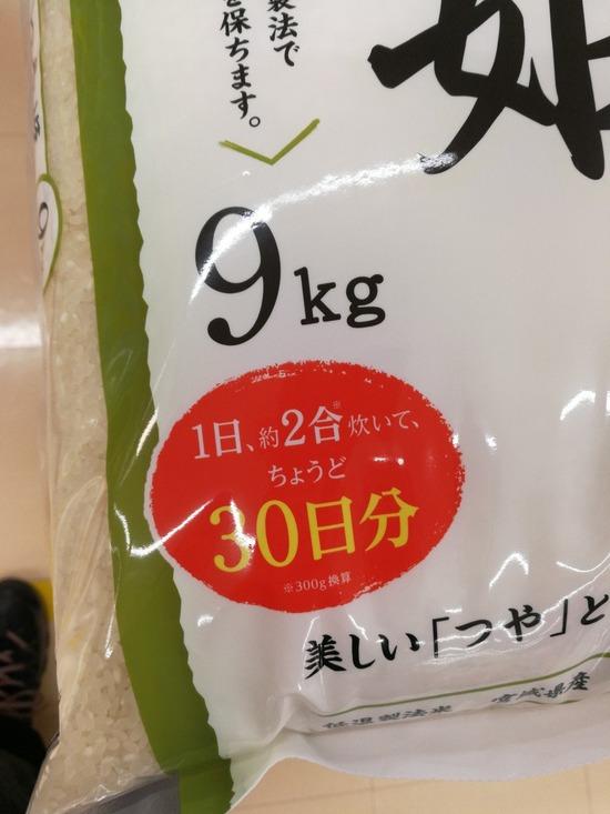 【画像】経済が貧困すぎて、お米が半端な重さで登場してしまう…w