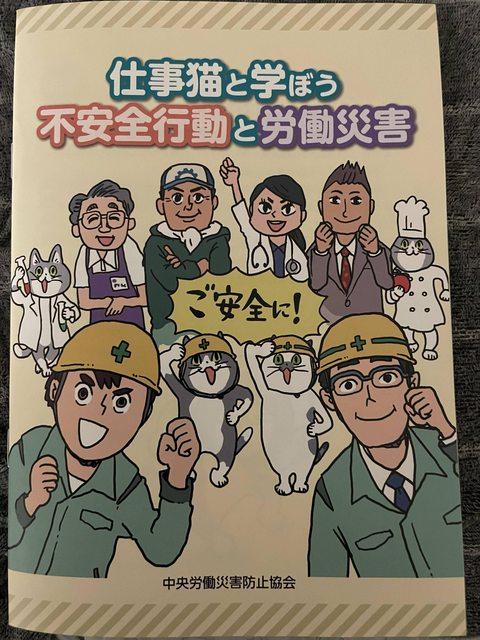 【画像】現場猫の労災パンフかわいすぎワロタwwwwwww