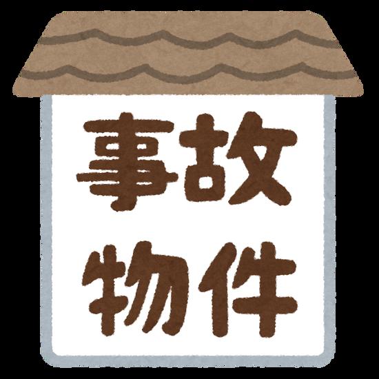 【これマジ?】大島てる氏が語る孤独死の実情、事故物件に住むなら・・・
