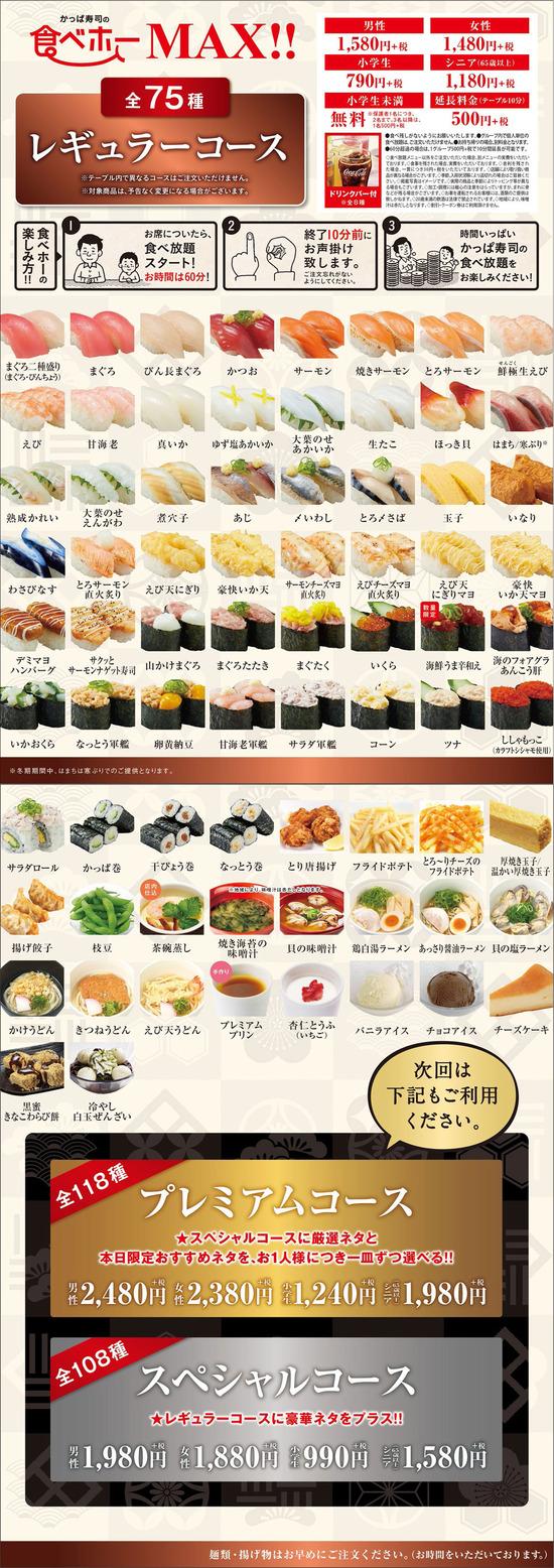 【画像】かっぱ寿司の食べ放題ヤバすぎワロタwwwww