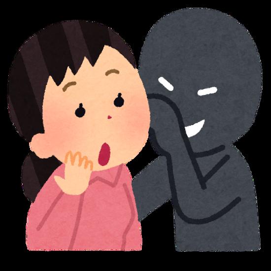 人の悪口を言わない人間は信用できないという謎理論www
