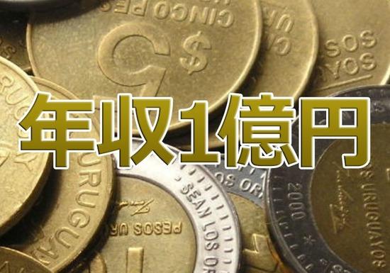 吉本年収億越え芸人一覧(16人)が流出www