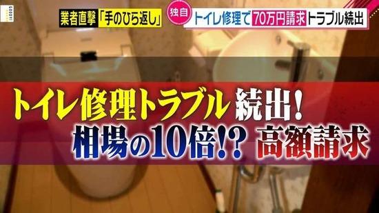 【画像】焦る気持ちにつけ込み便器取り外し後、高額請求をするトラブルが日本全国で多発・・・