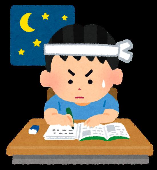【朗報】ワイ、ついに自宅で1日11時間の勉強を達成し涙が止まらない・・・