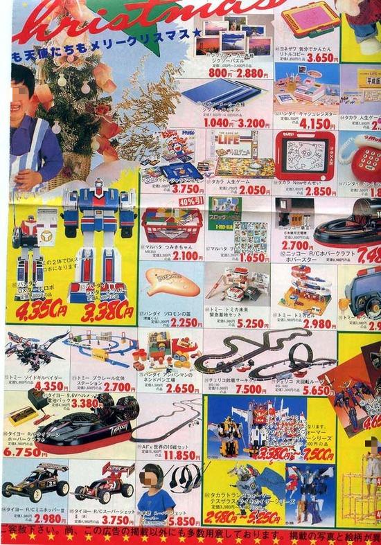 【悲報】昭和のオッサン達はこの中からクリスマスプレゼントを選んでたらしい・・・