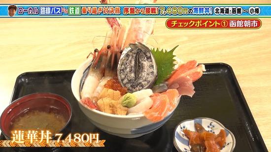 【画像】7480円の高級海鮮丼がコチラwwwwwwwwww