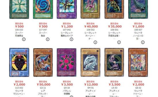 【画像】遊戯王カードの買取査定額ワロタwwwwwwwwww