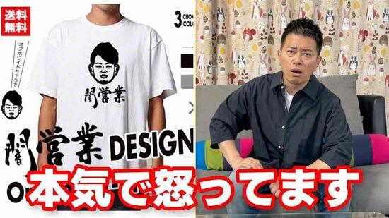 勝手に作られた「闇営業Tシャツ」に宮迫博之ブチギレ...と思いきや・・・?