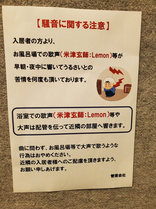 【画像】管理会社「風呂場でlemon歌うな!」→チラシがコチラwwww
