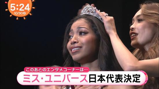 ミス・ユニバース日本代表、爆誕wwww