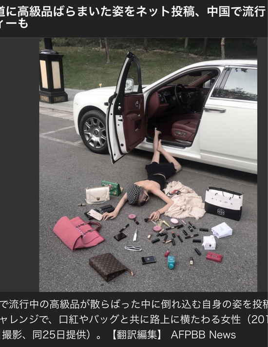 【画像】中国の金持ち女さんの間で意味不明な遊びが流行る「富裕自慢チャレンジ」