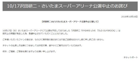 沢田研二の公演中止騒動 運営「9000が7000人になって中止なんて聞いたこと無い。原発も含めて調査中」