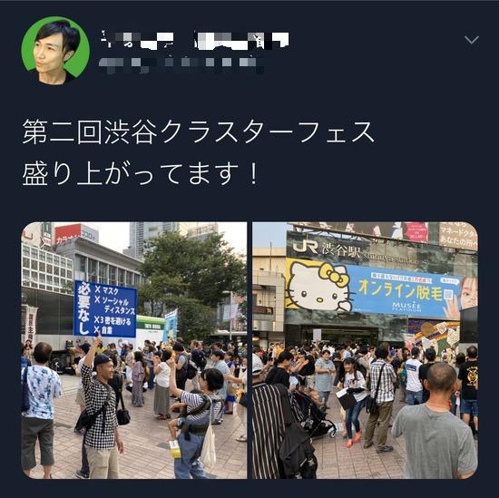【画像】渋谷でクラスターフェスなるものが開催されるwwwwwwwwww