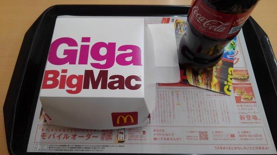 【画像】マクドナルドのギガビックマック、デカすぎるwwwwwww