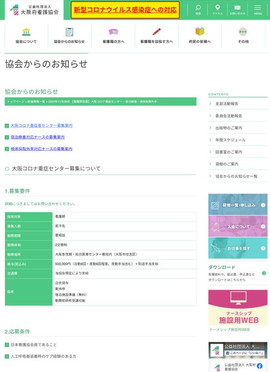 【画像】大阪の看護師の求人、ヤケクソになるwwwwwwwwww