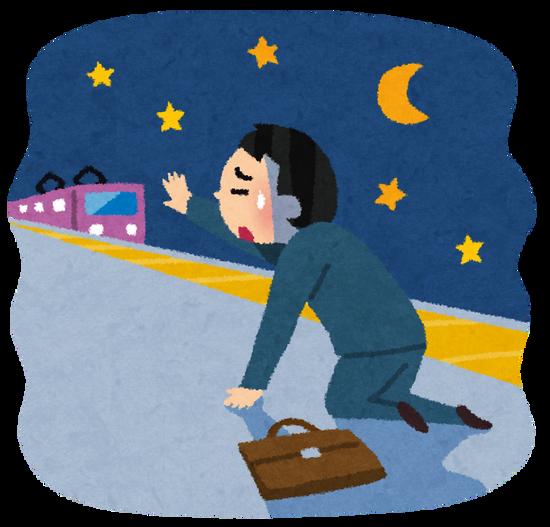 「最終列車?やっべえ」渋谷駅24時、助け求める人も。。。