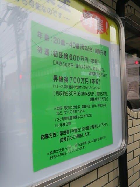 【画像】老舗ラーメン店のスタッフ待遇が神すぎるwww