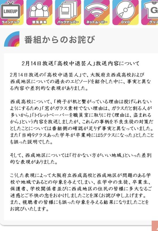アメトーーク、大阪の西成を馬鹿にして謝罪させられる・・・