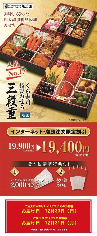 【吉報】無添くら寿司、伊勢海老入りの豪華3重おせちを格安で販売してしまうwwww