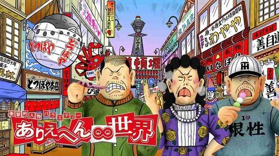 """『ありえへん∞世界』の""""体重当て企画""""が炎上www"""