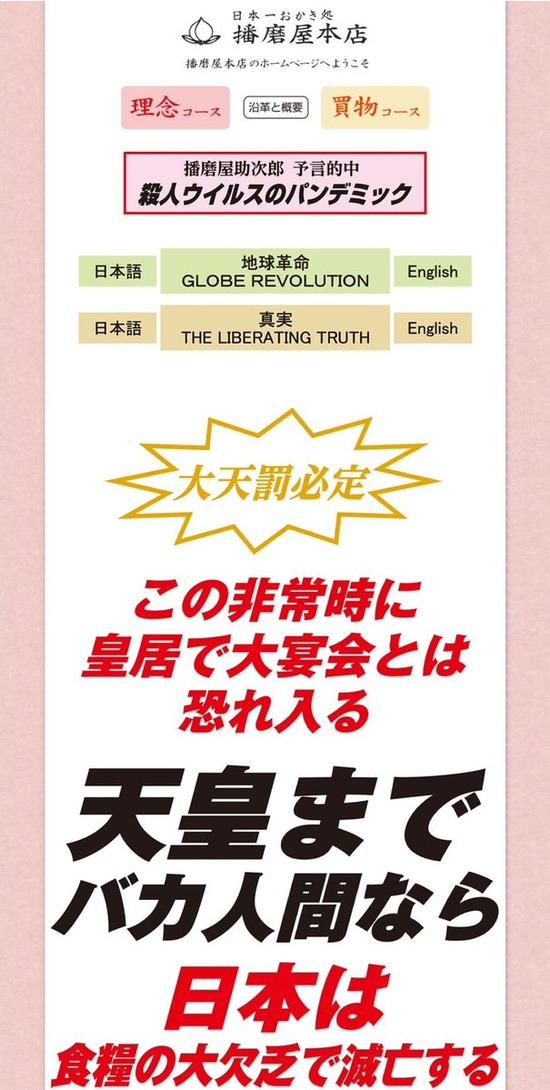 【画像】老舗おかき屋さん、日本のコロナ対策にブチギレるwwwwwwww
