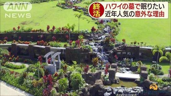ハワイのお墓を申し込む日本人が増加、本人確認書類のみで購入可能www