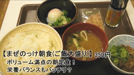 【画像】すき家のまぜのっけ朝食350円wwwwww