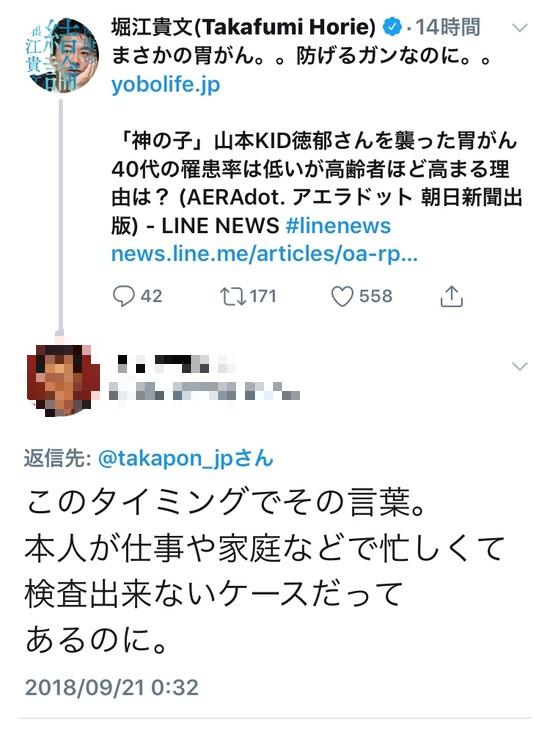 【悲報】堀江貴文さん、死人をダシにして知識自慢をしてしまう。。。