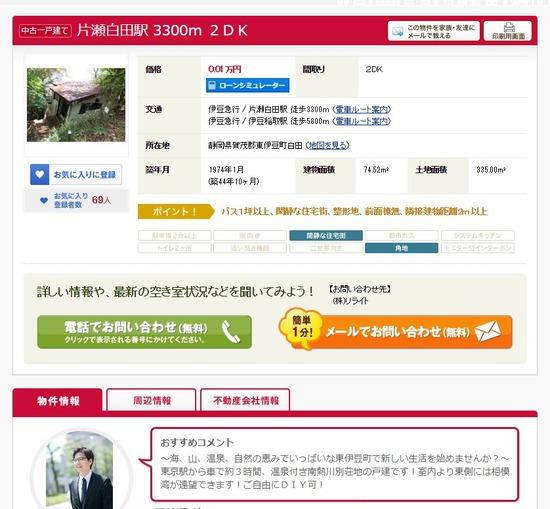 【画像】ガチで100円で売られている家の詳細がコチラwwwwwwww