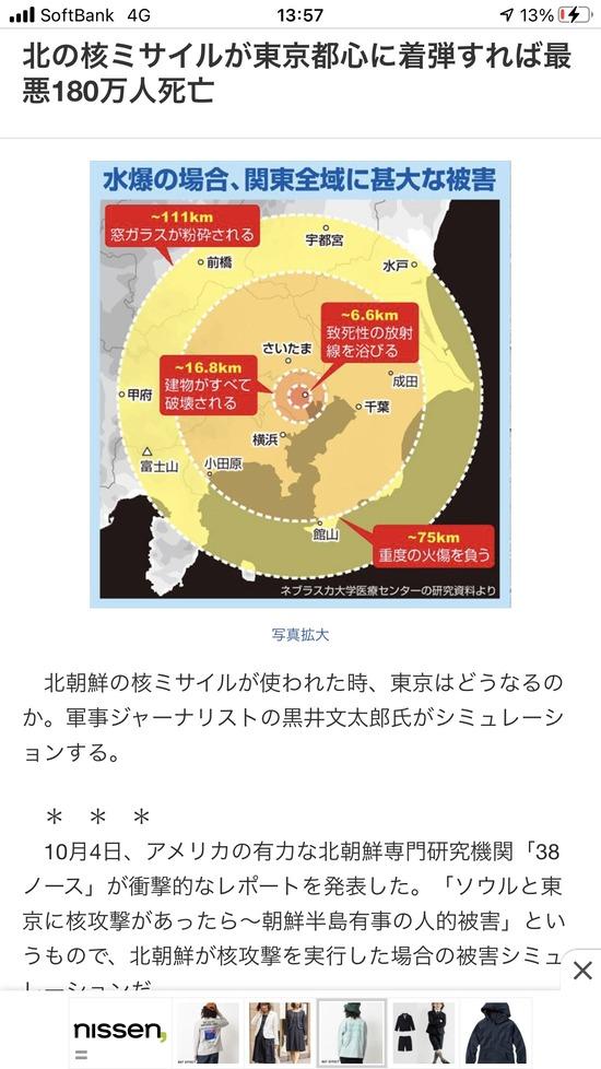 【画像】北朝鮮の核ミサイルが東京に落ちた時の被害範囲がヤバイ・・・