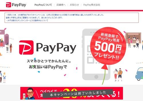 【悲報】PayPayで「クレジットカードを不正利用された」報告相次ぐwwwwwww