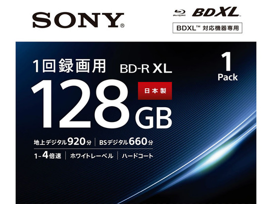 【画像】ソニー、世界初の4層128GB BD-Rを11月発売!店頭予想1枚1,500円wwwww