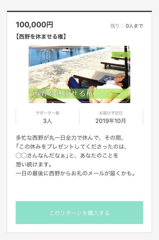 【画像】キンコン西野、画期的な権利を限定3名で発売wwwwwww