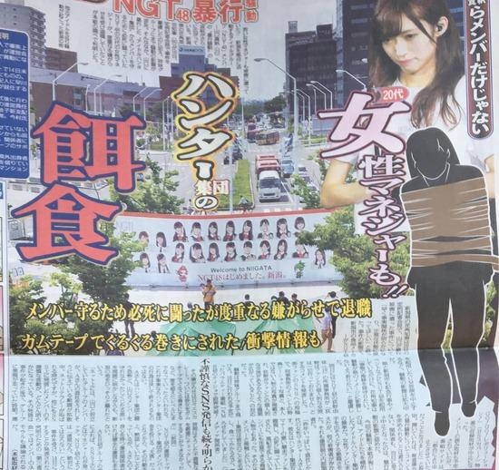 【画像】NGT48女性マネージャー、犯行グループZ会がガムテープで緊縛して性的暴行、新聞に衝撃画像、新潟県警は沈黙