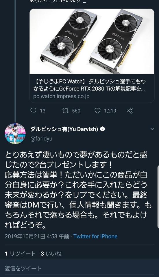 【朗報】ダルビッシュ、RTX2080Tiを配ってしまうwwwwww