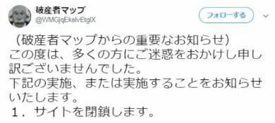 【悲報】破産者マップ、早くも終わってしまうwwwwwww