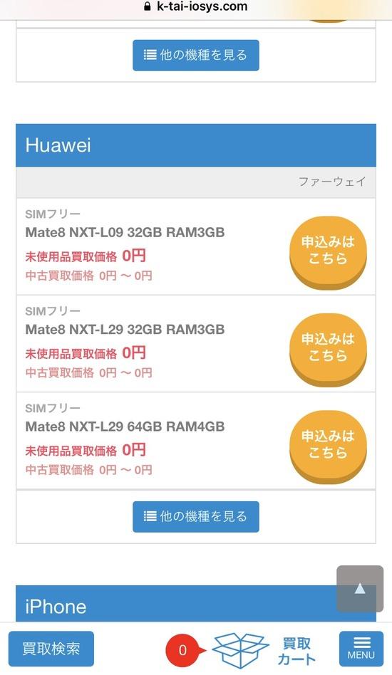 【乞食速報】Huaweiスマホの買取額、まさかの0円にwwwwww