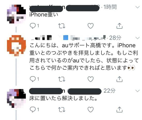iPhoner「iPhoneが重い」 auサポート「!?」シュバババ