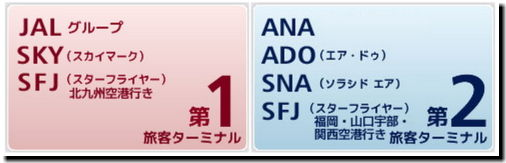 haneda-airport_terminal2_lounge033