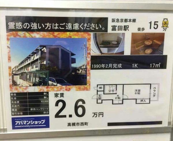 彡(^)(^)「えっほんまに1Kで家賃26000円なんですか?借ります借ります!」(画像あり)