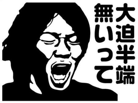 """【動画】「大迫半端ないって」の元ネタが""""コレ""""って知ってた?wwww"""
