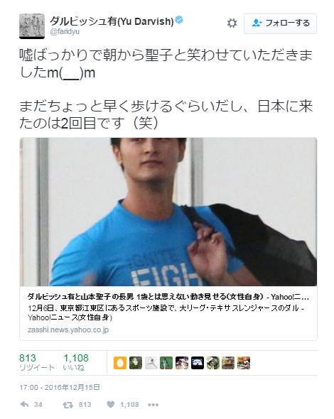 SnapCrab_NoName_2016-12-16_14-35-32_No-00