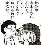 【これはw】『世の中は甘くない』というのがよく分かる目玉炊き画像がこちらwww