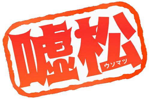 usomatsu-logo