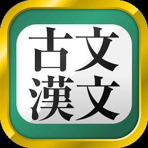 高校生「古文漢文の勉強が何の役にたつの?」←これwwwww