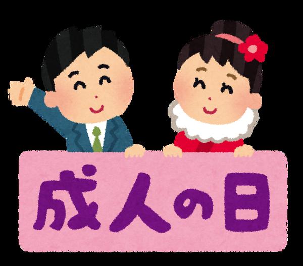 syukujitsu02_seijin_nohi-1