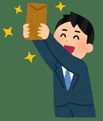 kyuryou_bonus_man21