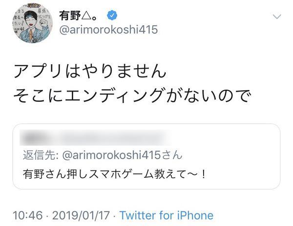 【朗報】よゐこ有野、ソシャゲ民を一刀両断!!!(※画像あり)