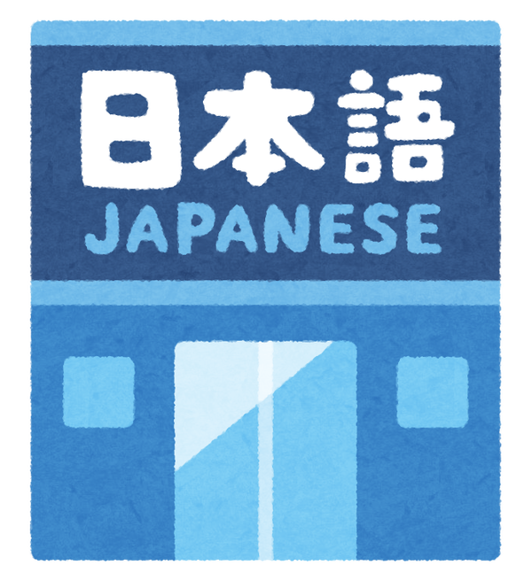 building_nihongo_gakkou